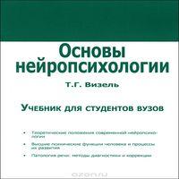 Основы нейропсихологии. Учебник для студентов вузов (аудиокнига)