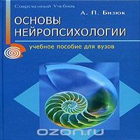 Основы нейропсихологии (аудиокнига)