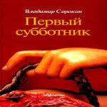 Владимир Сорокин — Первый субботник (аудиокнига)