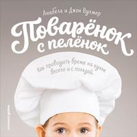 Поваренок с пеленок: Как проводить время на кухне весело и с пользой (аудиокнига)