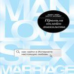 Шерри Шнайдер & Эллен Фейн — Правила онлайн-знакомств. Как найти в Интернете настоящую любовь (аудиокнига)