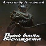 Александр Нагорный — Путь воина. Восхождение (аудиокнига)