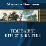 Михаил Баковец — Резервация. Крепость на реке (аудиокнига)