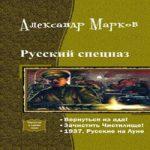 Александр Марков — Русский спецназ. Трилогия (аудиокнига)