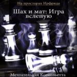 Мечтательная Ксенольетта  — Шах и мат. Игра вслепую (аудиокнига)