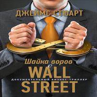 Шайка воров с Уолл-стрит (аудиокнига)