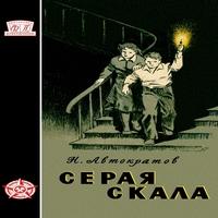 Серая скала (сборник) (аудиокнига)