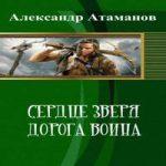 Александр Атаманов — Сердце Зверя. Дорога Воина (СИ) (аудиокнига)