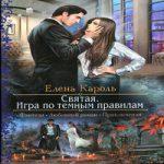 Елена Кароль — Святая. Игра по темным правилам (аудиокнига)