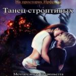 Мечтательная Ксенольетта  — Танец строптивых (аудиокнига)