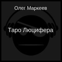 Таро Люцифера (аудиокнига)