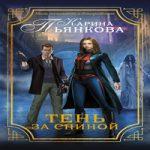 Карина Пьянкова — Тень за спиной (аудиокнига)