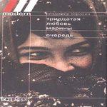 Владимир Сорокин — Тридцатая любовь Марины (аудиокнига)