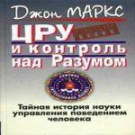 Джон Д. Маркс — ЦРУ и контроль над разумом (аудиокнига)