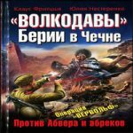 Юлия Нестеренко, Клаус Фритцше — «Волкодавы» Берии в Чечне. Против Абвера и абреков (аудиокнига)