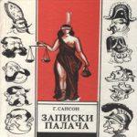 Анри Сансон — Записки палача, или Политические и исторические тайны Франции, книга 1 (аудиокнига)
