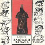 Анри Сансон — Записки палача, или Политические и исторические тайны Франции, книга 2 (аудиокнига)