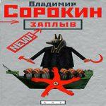 Владимир Сорокин — Заплыв (рассказы и повести, 1978-1981) (аудиокнига)