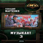 Геннадий Марченко. Музыкант 3 (аудиокнига)