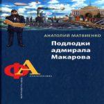Анатолий Матвиенко. Подлодки адмирала Макарова (аудиокнига)
