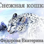 Федорова Екатерина  — Снежная кошка (аудиокнига)