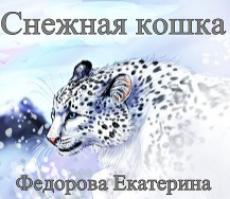 Снежная кошка (аудиокнига)