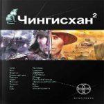 Сергей Волков. Чингисхан. 2 Чужие земли (аудиокнига)