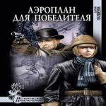 Дарья Плещеева — Аэроплан для победителя (аудиокнига)
