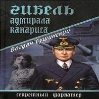 Гибель адмирала Канариса (аудиокнига)