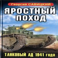 Яростный поход. Танковый ад 1941 года (аудиокнига)