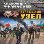 Александр Афанасьев — Кавказский узел (аудиокнига)