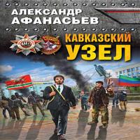 Кавказский узел (аудиокнига)