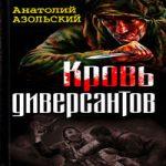 Анатолий Азольский — Кровь диверсантов (аудиокнига)
