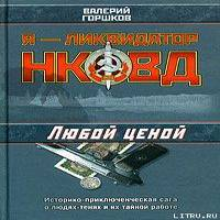 Валерий Горшков - Любой ценой (аудиокнига)