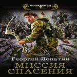 Георгий Лопатин — Миссия спасения (аудиокнига)