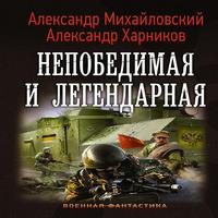 михайловский непобедимая и легендарная работу