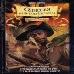 Джон Дрейк — Одиссея капитана Сильвера (аудиокнига)