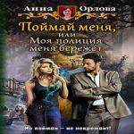 Анна Орлова — Поймай меня, или Моя полиция меня бережет (аудиокнига)