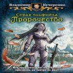 Владимир Кучеренко — Пророчество. (аудиокнига)