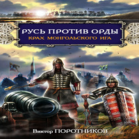 Русь против Орды. Крах монгольского Ига (аудиокнига)