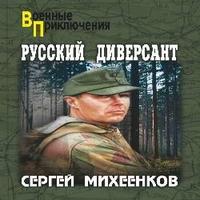 Русский диверсант (аудиокнига)