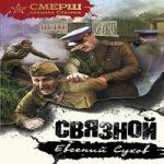 Евгений Сухов — Связной (аудиокнига)