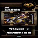 Олег Данильченко — Тропинка к Млечному пути (аудиокнига)