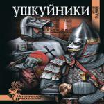 Виталий Гладкий — Ушкуйники (аудиокнига)