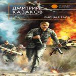 Дмитрий Казаков — Высшая раса (аудиокнига)