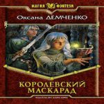 Оксана Демченко — Королевский маскарад (аудиокнига)