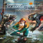 Дмитрий Казаков — Охота на сверхчеловека (аудиокнига)