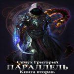 Григорий Семух — Параллель 2 (аудиокнига)