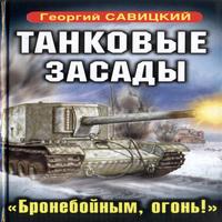Танковые засады. «Бронебойным, огонь!» (аудиокнига)
