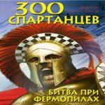 Виктор Поротников — 300 спартанцев. Битва при Фермопилах (аудиокнига)